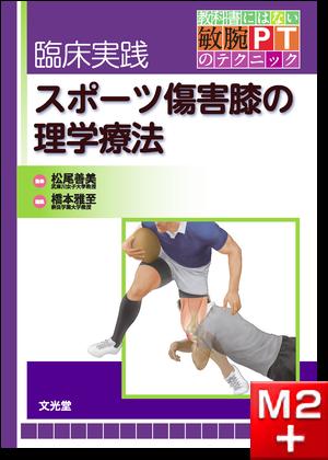 教科書にはない敏腕PTのテクニック  臨床実践 スポーツ傷害膝の理学療法