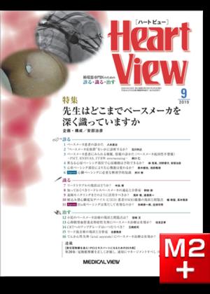 Heart View 2019年9月号 Vol.23 No.9 先生はどこまでペースメーカを深く識っていますか