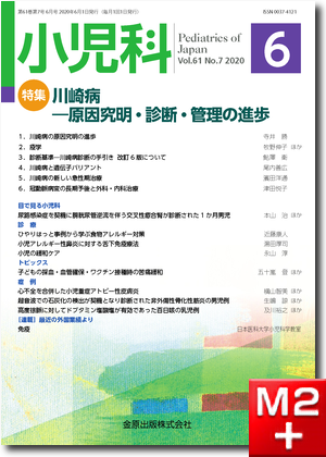 小児科 2020年6月号 61巻7号 特集 川崎病―原因究明・診断・管理の進歩―【電子版】