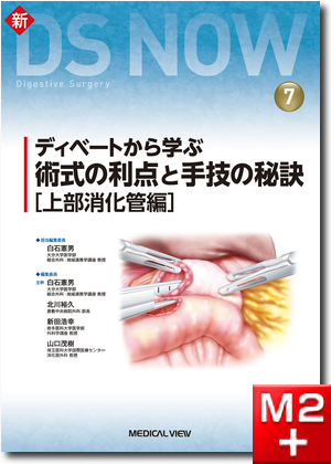 新DS NOW 7 ディベートから学ぶ 術式の利点と手技の秘訣[上部消化管編]