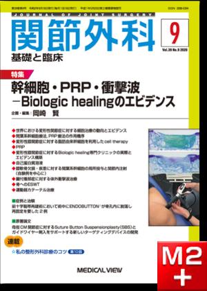 関節外科 2020年9月号 Vol.39 No.9 幹細胞・PRP・衝撃波−Biologic healingのエビデンス