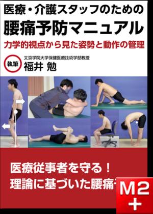 医療・介護スタッフのための腰痛予防マニュアル〜力学的視点から見た姿勢と動作の管理