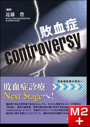 敗血症controversy