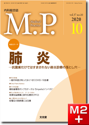 Medical Practice 2020年10月号(37巻10号) 肺炎~抗菌薬だけではすまされない肺炎診療の落とし穴