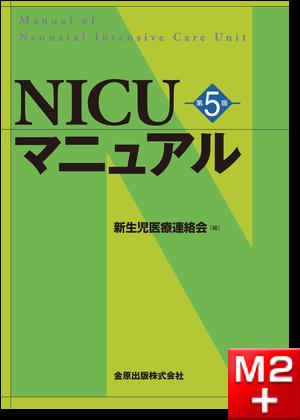 NICUマニュアル 第5版