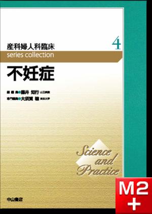 不妊症 <Science and Practice 産科婦人科臨床シリーズ 4>