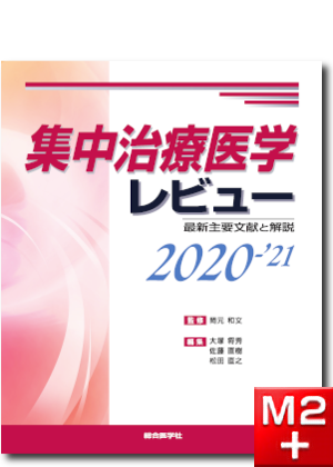 集中治療医学レビュー2020-'21