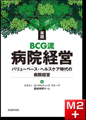 実践 BCG流病院経営~バリューベース・ヘルスケア時代の病院経営