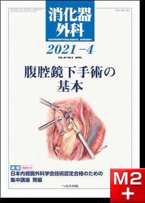 消化器外科 2021年4月号 第44巻第4号 腹腔鏡下手術の基本