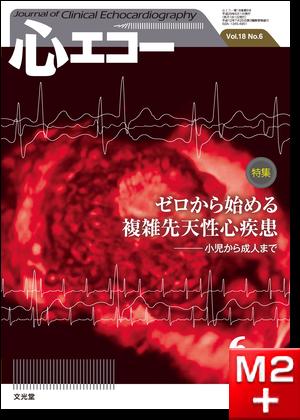 心エコー 2017年6月号(18巻6号)ゼロから始める複雑先天性心疾患~小児から成人まで