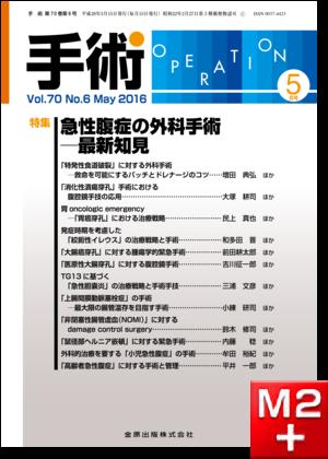 手術 2016年5月号 70巻6号 特集 急性腹症の外科手術─最新知見【電子版】