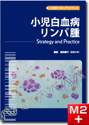 小児白血病・リンパ腫 Strategy & Practice <小児科ベストプラクティス>