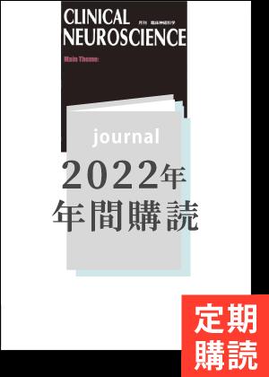 「CLINICAL NEUROSCIENCE」月刊誌 2022年定期購読