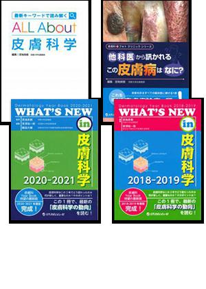 皮膚科学セット2021