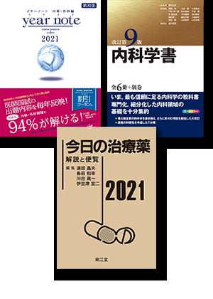 [202104] 医学生必携セット-3