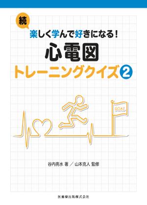 続・楽しく学んで好きになる! 心電図トレーニングクイズ2