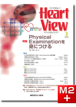 Heart View 2018年3月号 Vol.22 No.3 Physical Examinationを身につける