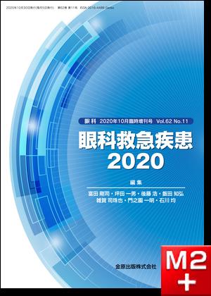 眼科 2020年10月臨時増刊号 62巻11号 特集 眼科救急疾患2020【電子版】