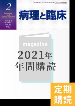 病理と臨床(2021年・年間予約購読)