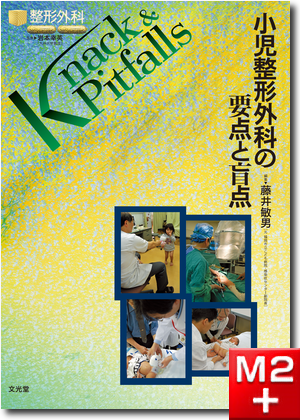 整形外科 Knack & Pitfalls 小児整形外科の要点と盲点
