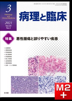 病理と臨床 2021年3月号(39巻3号)悪性腫瘍と誤りやすい疾患