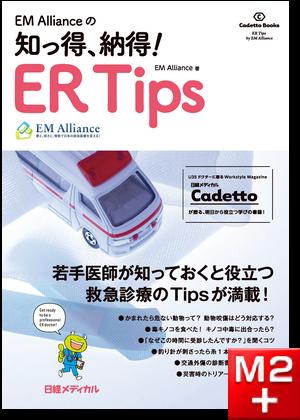EM Allianceの 知っ得、納得! ER Tips