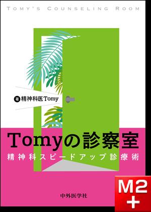 Tomyの診察室―精神科スピードアップ診療術