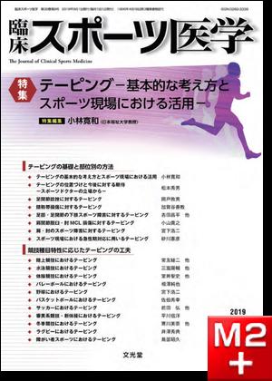 臨床スポーツ医学 2019年9月号(36巻9号)テーピング~基本的な考え方とスポーツ現場における活用