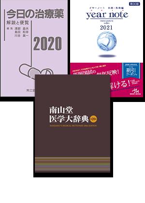 [202009] eBook版リンクセット